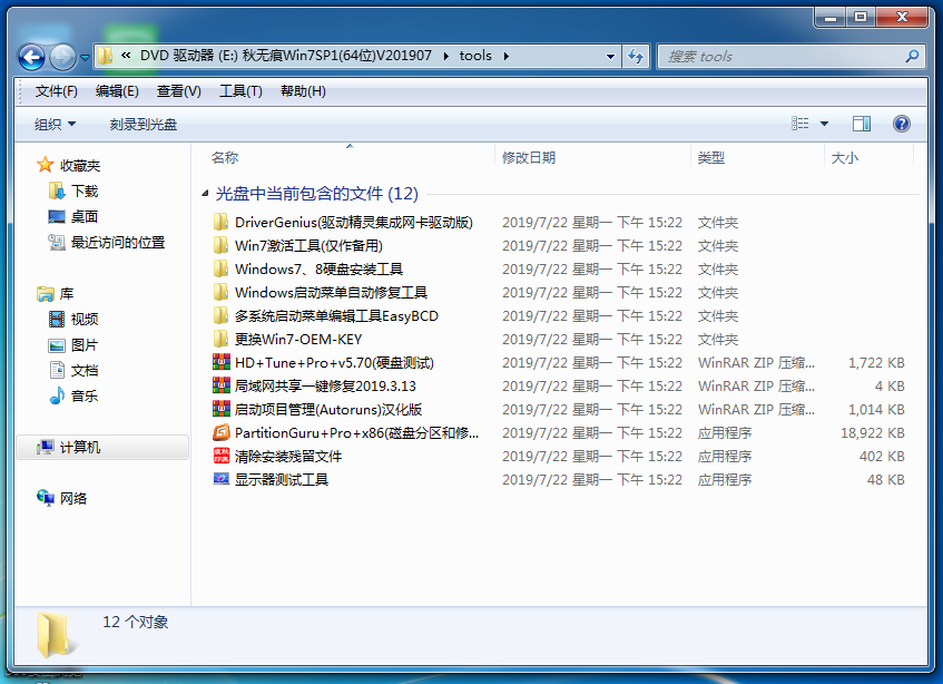 秋无痕Win7SP1(64位旗舰版)集成安装增强版V201907(整合USB3+NVMe+UEFI) OS-第9张