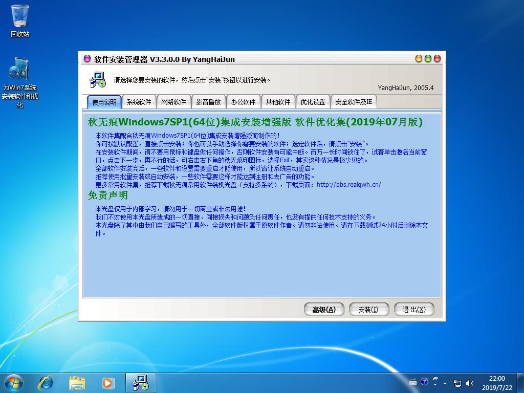 秋无痕Win7SP1(64位旗舰版)集成安装增强版V201907(整合USB3+NVMe+UEFI) OS-第2张