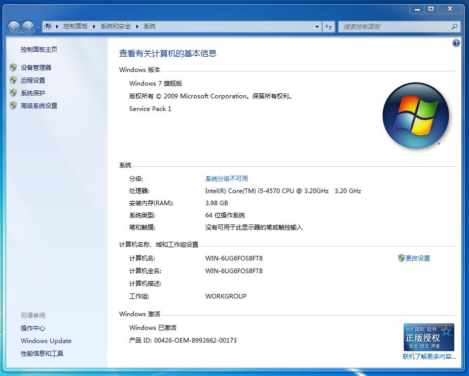 秋无痕Win7SP1(64位旗舰版)集成安装增强版V201907(整合USB3+NVMe+UEFI) OS-第10张