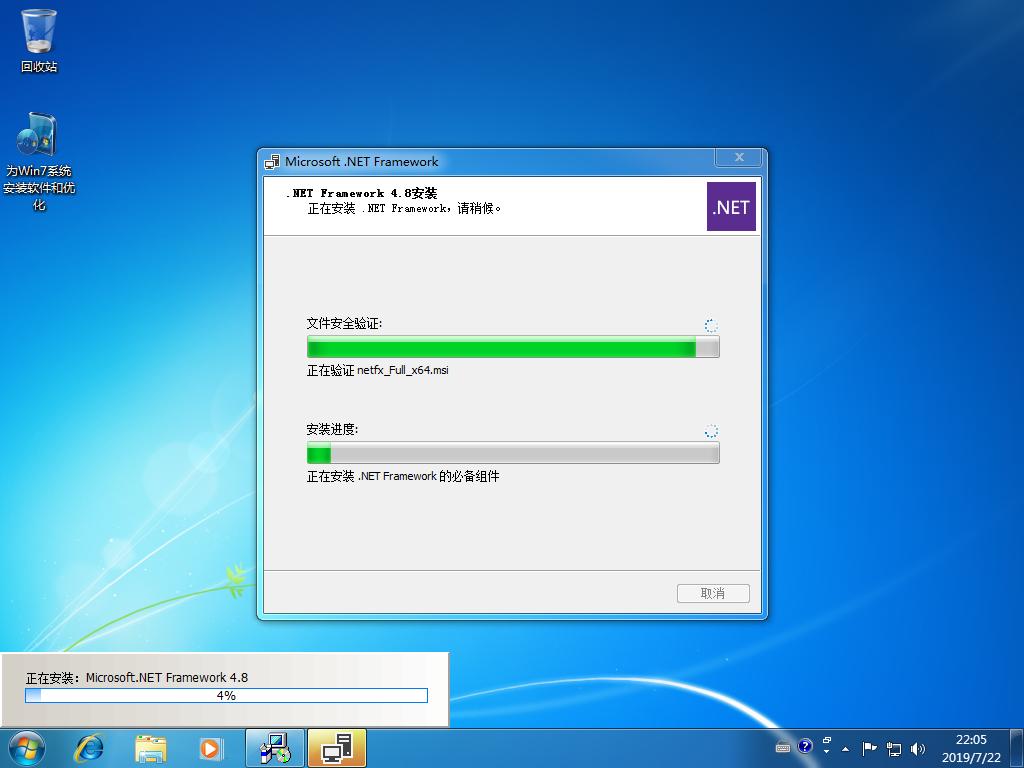 秋无痕Win7SP1(64位旗舰版)集成安装增强版V201907(整合USB3+NVMe+UEFI) OS-第7张