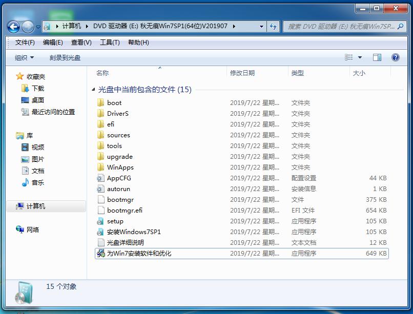 秋无痕Win7SP1(64位旗舰版)集成安装增强版V201907(整合USB3+NVMe+UEFI) OS-第8张