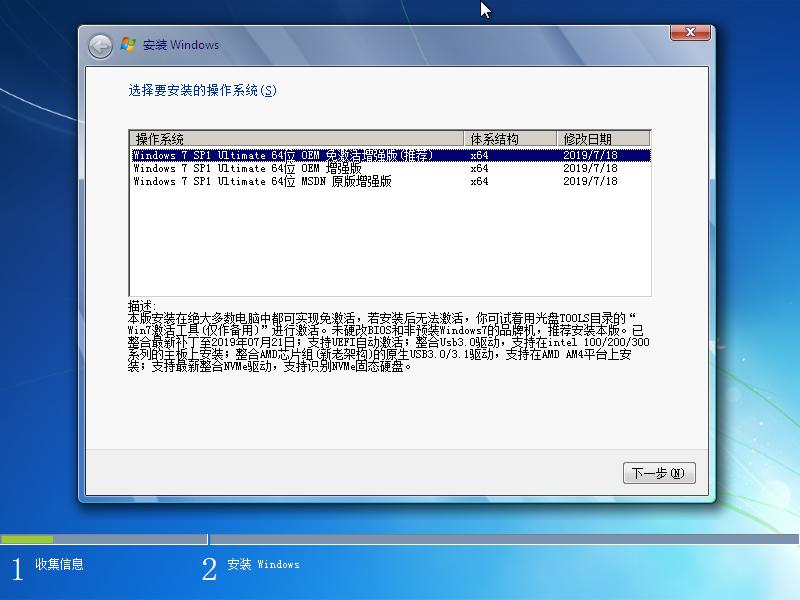 秋无痕Win7SP1(64位旗舰版)集成安装增强版V201907(整合USB3+NVMe+UEFI) OS-第1张