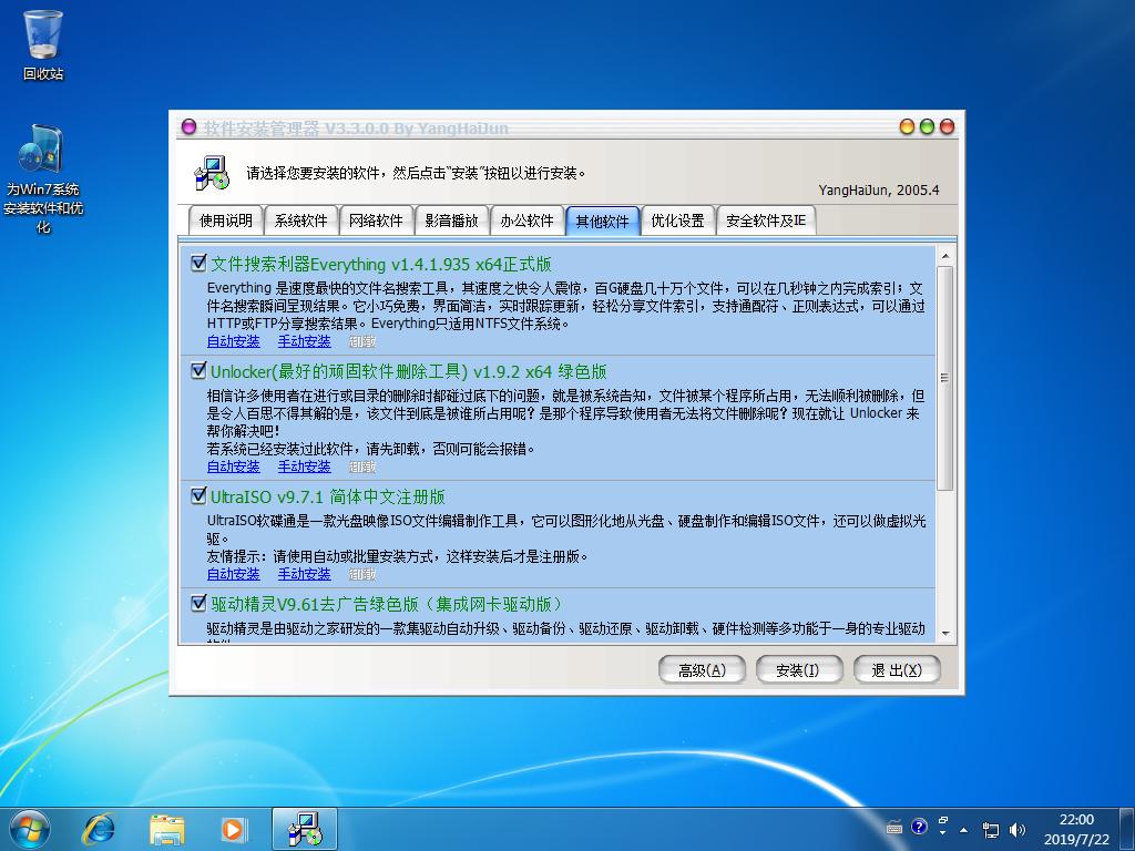 秋无痕Win7SP1(64位旗舰版)集成安装增强版V201907(整合USB3+NVMe+UEFI) OS-第5张