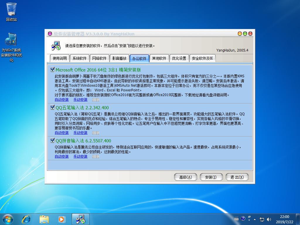 秋无痕Win7SP1(64位旗舰版)集成安装增强版V201907(整合USB3+NVMe+UEFI) OS-第4张