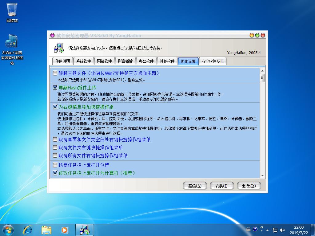 秋无痕Win7SP1(64位旗舰版)集成安装增强版V201907(整合USB3+NVMe+UEFI) OS-第6张