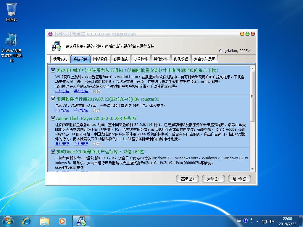 秋无痕Win7SP1(64位旗舰版)集成安装增强版V201907(整合USB3+NVMe+UEFI) OS-第3张