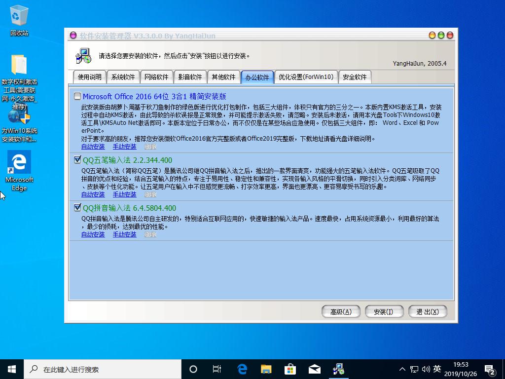 秋无痕 Windows 10 19H2 1909 64位 集成安装增强版 十二周年纪念版 V201911 OS-第5张