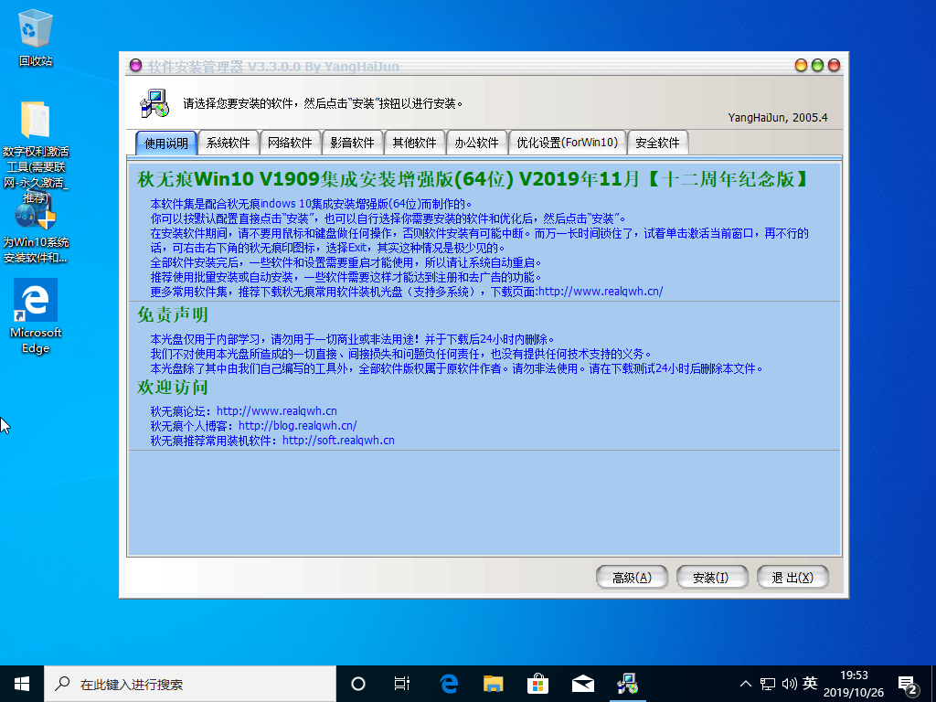 秋无痕 Windows 10 19H2 1909 64位 集成安装增强版 十二周年纪念版 V201911 OS-第2张