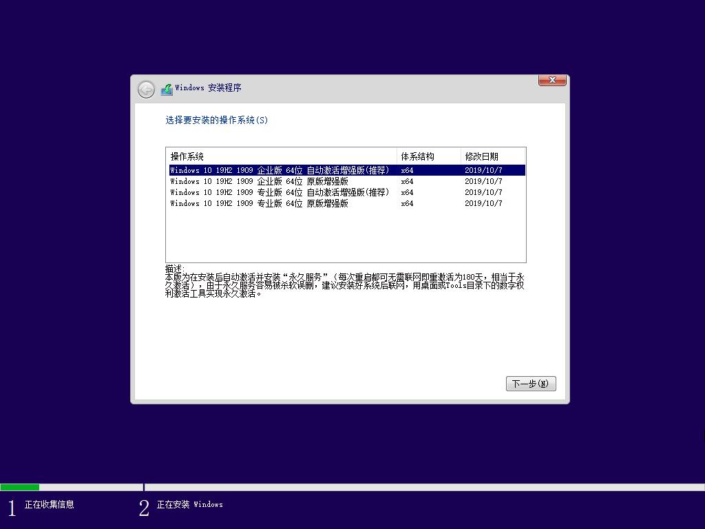 秋无痕 Windows 10 19H2 1909 64位 集成安装增强版 十二周年纪念版 V201911 OS-第1张