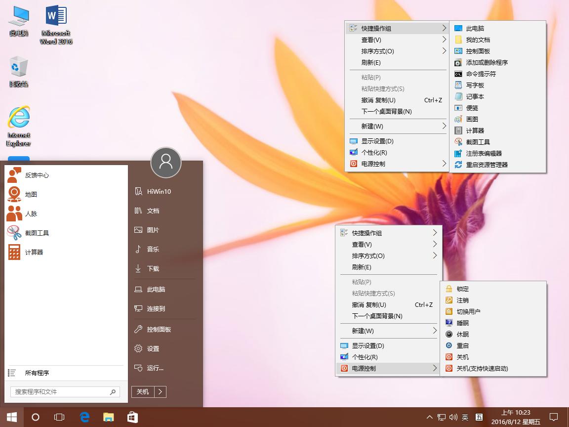 秋无痕 Windows 10 19H2 1909 64位 集成安装增强版 十二周年纪念版 V201911 OS-第8张