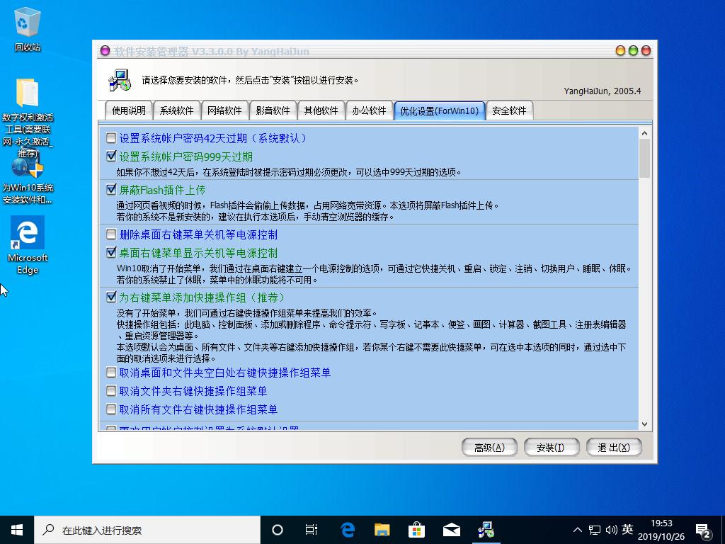 秋无痕 Windows 10 19H2 1909 64位 集成安装增强版 十二周年纪念版 V201911 OS-第6张