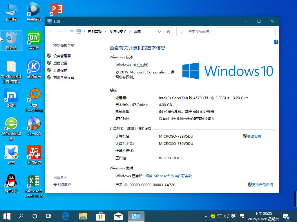 秋无痕 Windows 10 19H2 1909 64位 集成安装增强版 十二周年纪念版 V201911 OS-第10张