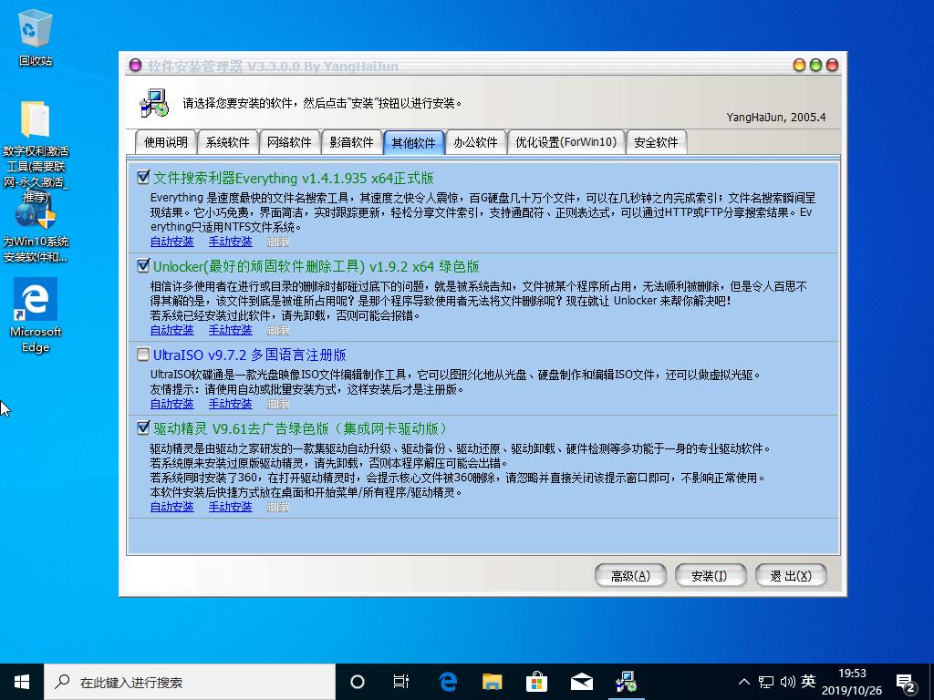 秋无痕 Windows 10 19H2 1909 64位 集成安装增强版 十二周年纪念版 V201911 OS-第4张